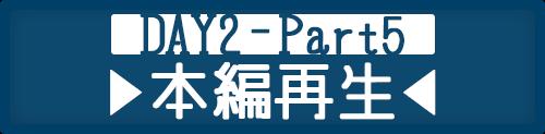 DAY2-Part5 本編再生