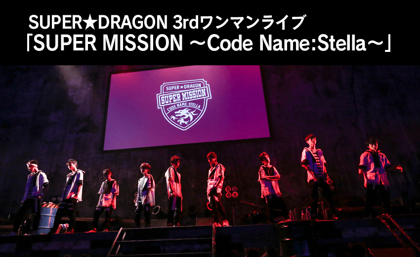 SUPER★DRAGON 3rdワンマンライブ 「SUPER MISSION ~Code Name:Stella~」