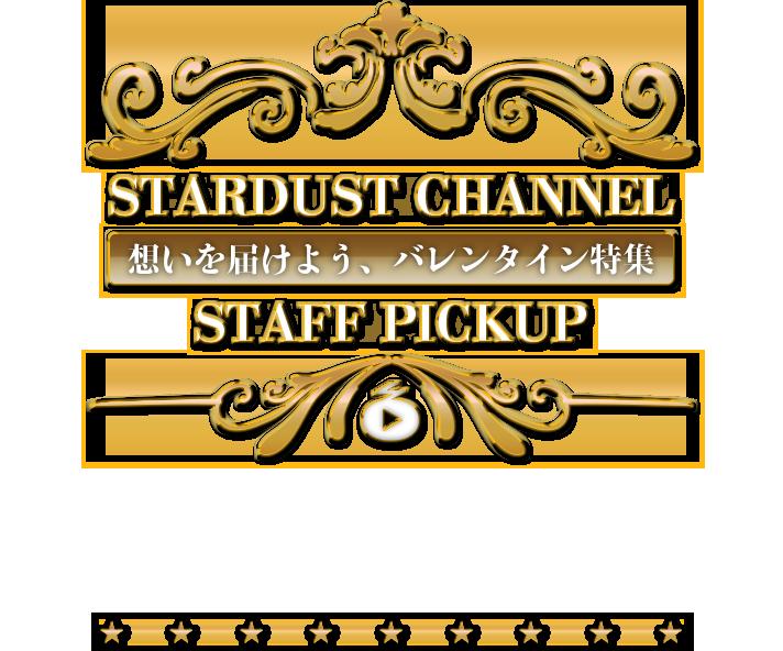 STARDUST CHANNEL 想いを届けようバレンタイン特集 STAFF PICKUP スターダストチャンネルで公開中の動画の中から、この時期にもう一度観たい、スタダチャンスタッフおすすめ動画をピックアップしてお届けするコーナーです。更に、その中から厳選した5本を期間限定で無料公開したします!