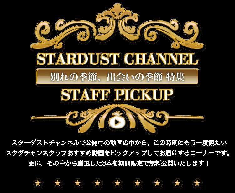 STARDUST CHANNEL 別れの季節、出会いの季節特集 STAFF PICKUP スターダストチャンネルで公開中の動画の中から、この時期にもう一度観たいスタダチャンスタッフおすすめ動画をピックアップしてお届けするコーナーです。更に、その中から厳選した3本を期間限定で無料公開いたします!