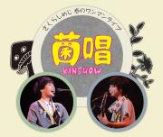 菌唱-KINSHOW-