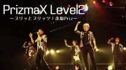PrizmaX Level 2 〜プリッとブリッツ!赤坂Priz〜