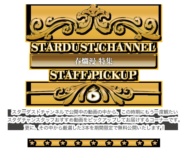 STARDUST CHANNEL 春爛漫特集 STAFF PICKUP スターダストチャンネルで公開中の動画の中から、この時期にもう一度観たいスタダチャンスタッフおすすめ動画をピックアップしてお届けするコーナーです。更に、その中から厳選した3本を期間限定で無料公開いたします!