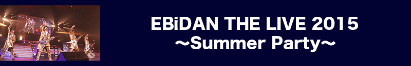 EBiDAN THE LIVE 2015 〜Summer Party〜