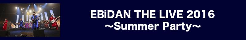 EBiDAN THE LIVE 2016 〜Summer Party〜