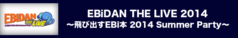 EBiDAN THE LIVE 2014 〜飛び出すEBi本2014 Summer Party〜