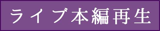 ライブ本編再生