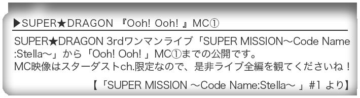 SUPER★DRAGON 『Ooh! Ooh! 』MC① SUPER★DRAGON 3rdワンマンライブ「SUPER MISSION~CodeName:Stella~」から「Ooh! Ooh! 」MC①までの公開です。MC映像はスターダストch.限定なので、是非ライブ全編を観てくださいね!【「SUPER MISSION~CodeName:Stella~ 」#1 より】