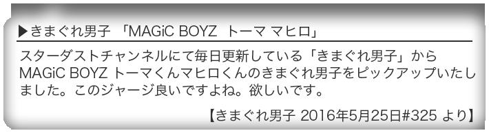 きまぐれ男子 「MAGiC BOYZ  トーマ マヒロ」スターダストチャンネルにて毎日更新している「きまぐれ男子」からMAGiC BOYZ トーマくんマヒロくんのきまぐれ男子をピックアップいたしました。このジャージ良いですよね。欲しいです。【きまぐれ男子 2016年5月25日#325 より】