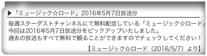 ▶「ミュージック☆ロード」2017年4月8日放送分 毎週スターダストチャンネルにて無料配信している「ミュージック☆ロード」今回は4月8日放送分をピックアップいたしました。過去の放送もすべて無料で観ることができますのでチェックしてください!【ミュージック☆ロード(2017/4/8)より】