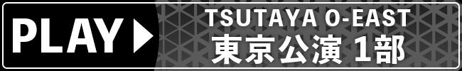 PLAY 東京公演1部