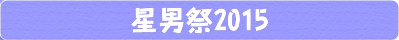 星男祭2015
