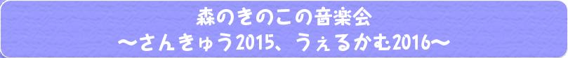 森のきのこの音楽会~さんきゅう2015、うぇるかむ2016~