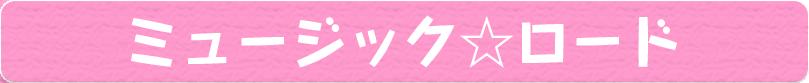 ミュージック☆ロード