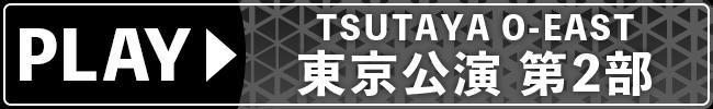 PLAY 東京公演2部