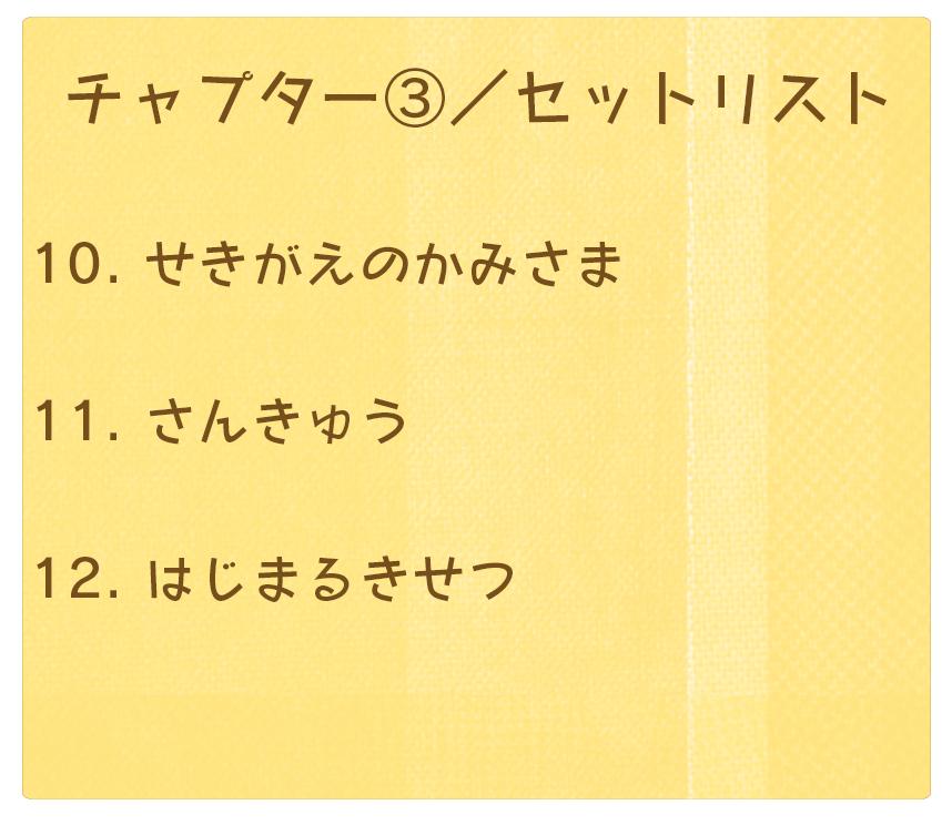 チャプター③/セットリスト10. せきがえのかみさま 11. さんきゅう12. はじまるきせつ
