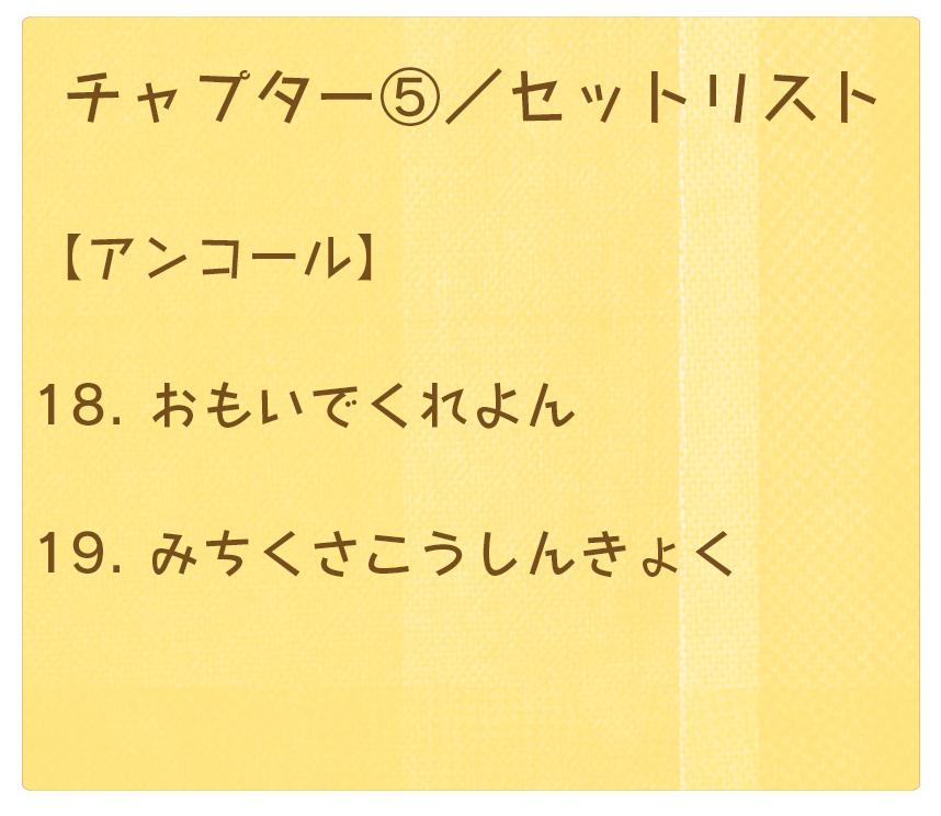 チャプター⑤/セットリスト【アンコール】18. おもいでくれよん19. みちくさこうしんきょく