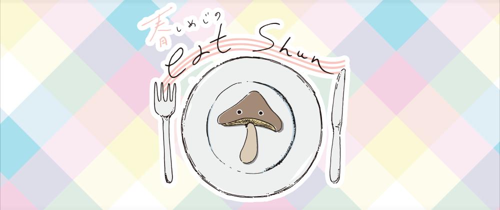 春しめじのeat shun