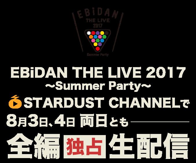 EBiDAN THE LIVE 2017