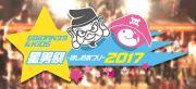 星男祭2017