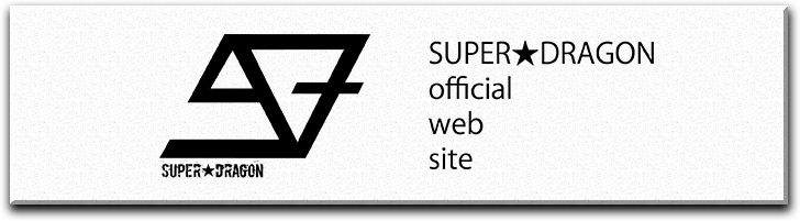 SUPER★DRAGON オフィシャルウェブサイト
