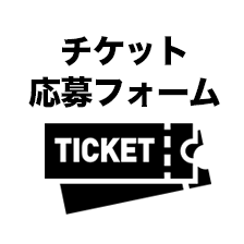 チケット応募フォーム