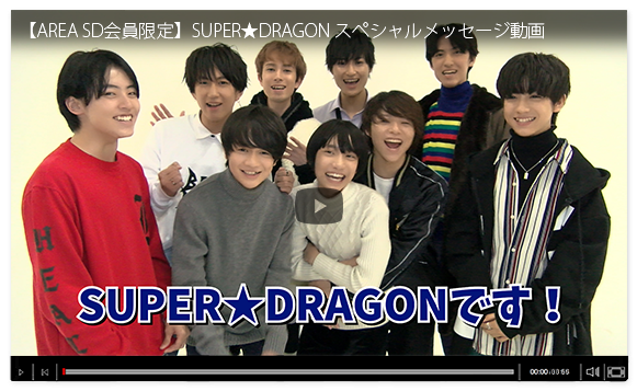 SUPER★DRAGONスペシャルメッセージ動画
