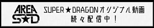 【AREA SD】特設ページ