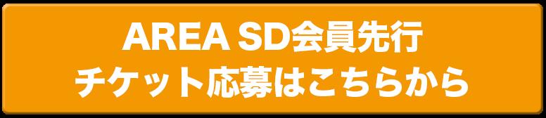 「AREA SD」会員様チケット応募はこちらからボタン