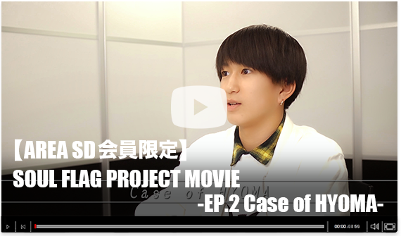 SOUL FLAG PROJECT MOVIE -EP.2 Case of HYOMA-