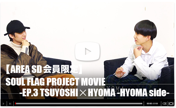 SOUL FLAG PROJECT MOVIE 《EP.3 TSUYOSHI×HYOMA -HYOMA side-》