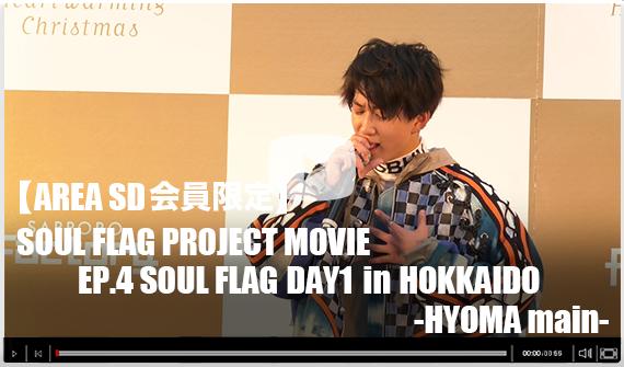 SOUL FLAG PROJECT MOVIE -EP.4 SOUL FLAG DAY1 in HOKKAIDO -HYOMA main-