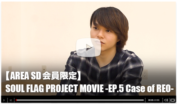 SOUL FLAG PROJECT MOVIE -EP.5 Case of REO-