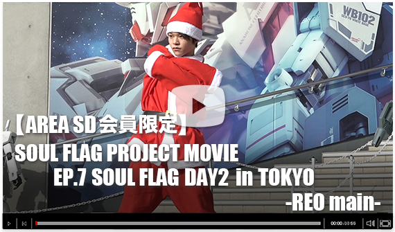 SOUL FLAG PROJECT MOVIE EP.7 SOUL FLAG DAY2 in TOKYO -REO main-
