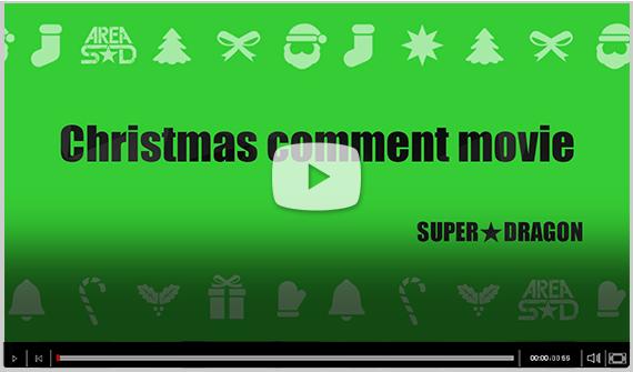SUPER★DRAGONクリスマスコメント動画