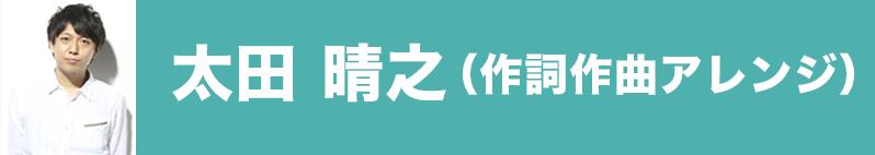 太田 晴之