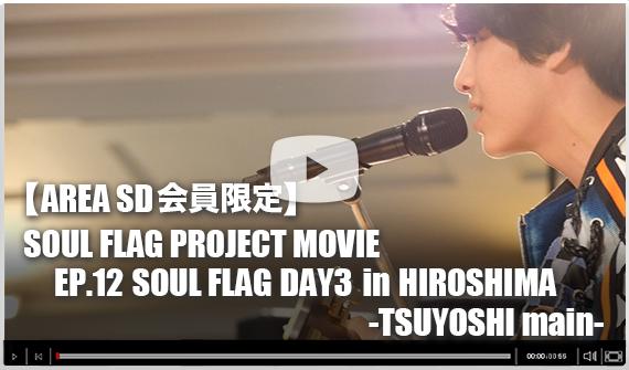 SOUL FLAG PROJECT MOVIE EP.12 SOUL FLAG DAY3 in HIROSHIMA -TSUYOSHI main-