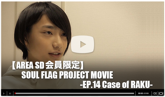 SOUL FLAG PROJECT MOVIE -EP.14 Case of RAKU-
