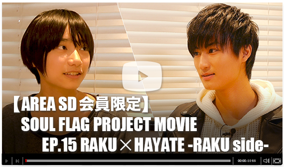 SOUL FLAG PROJECT MOVIE EP.15 RAKU×HAYATE -RAKU side-