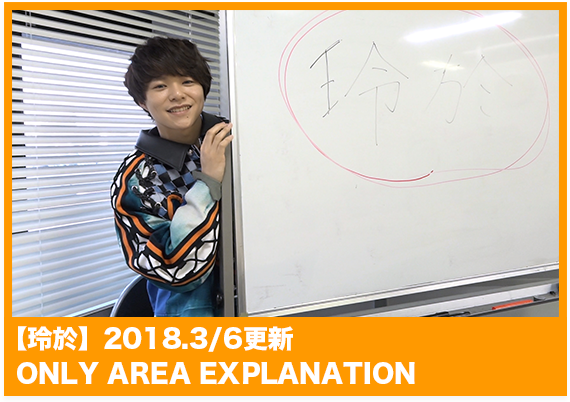 ONLY AREA EXPLANATION -REO-