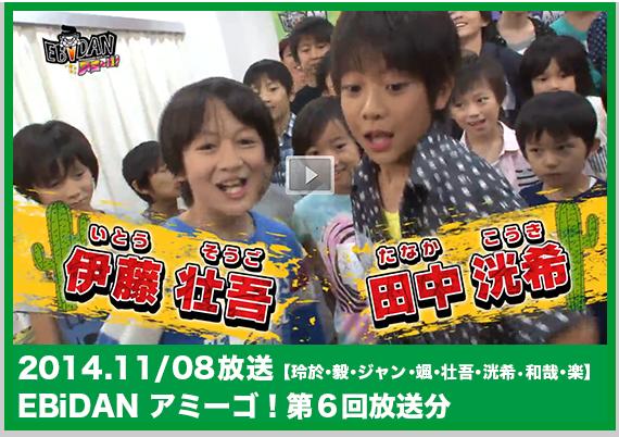 EBiDANアミーゴ 第6回放送 EBiDAN (2014/11/08)