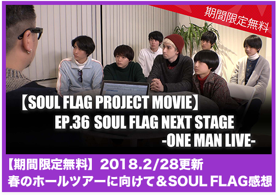 【期間限定無料】EP.36 SOUL FLAG NEXT STAGE -ONEMAN LIVE-