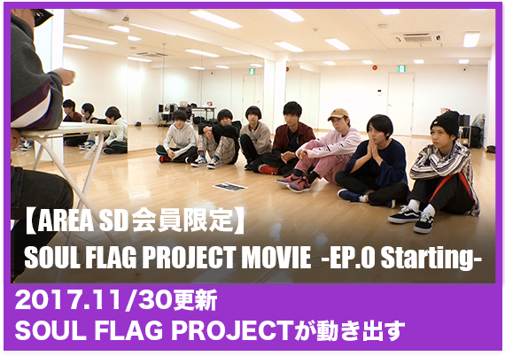 SOUL FLAG PROJECT MOVIE -EP.0 Starting-
