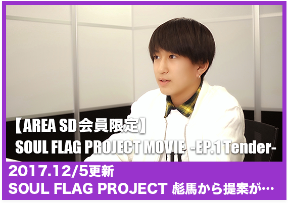 SOUL FLAG PROJECT MOVIE -EP.1 Tender-