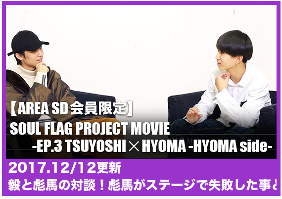 SOUL FLAG PROJECT MOVIE EP.3 TSUYOSHI×HYOMA -HYOMA side-