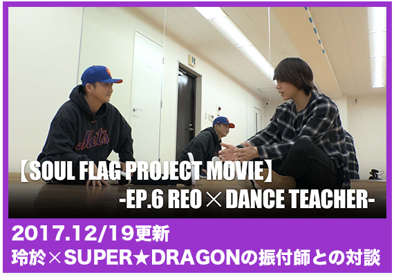 SOUL FLAG PROJECT MOVIE -EP.6 REO×DANCE TEACHER-