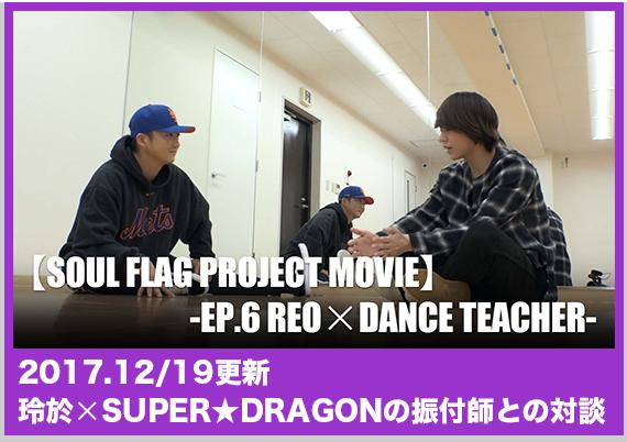 SOUL FLAG PROJECT MOVIE -EP.6 REO×DANCE TEACHER-