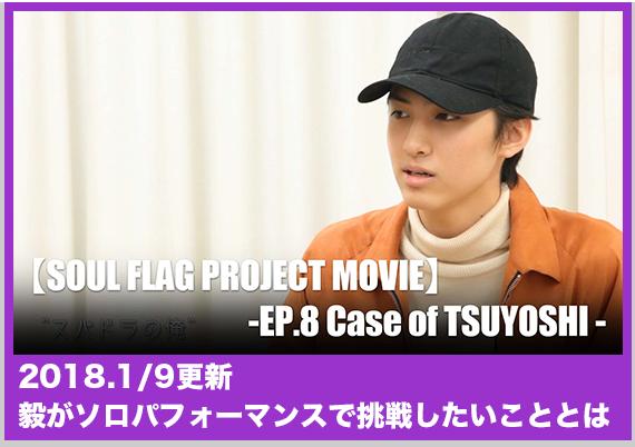 -EP.8 Case of TSUYOSHI-