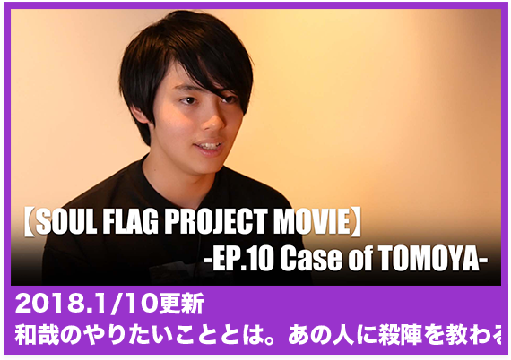 EP.10 Case of TOMOYA