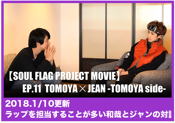 EP.11 TOMOYA×JEAN -TOMOYA side